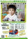 yuto_1.jpg