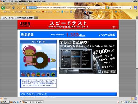 Pocket WiFi2-4.jpg
