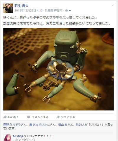 kai_tachikoma.jpg