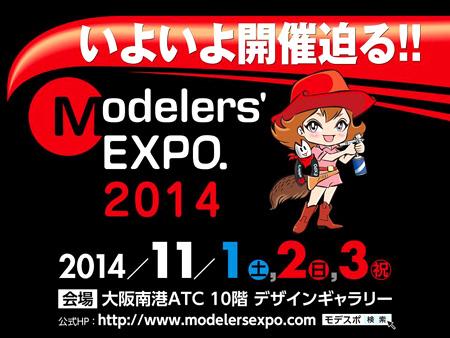 modespo2014_2.jpg